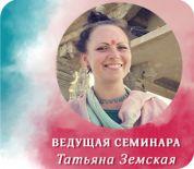 Авторский курс  по аюрведической астрологии «Секреты встречи Соляра. Сакральные методы влияния на судьбу» (1курс)